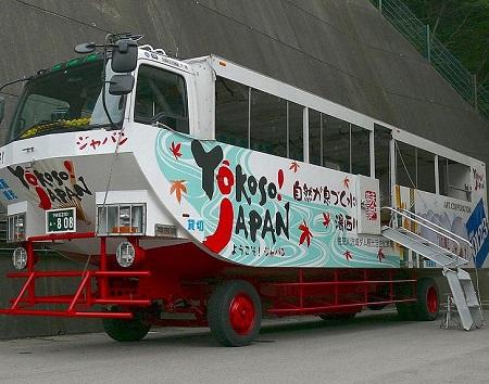Um ônibus ou um barco? Um pouco dos dois! O ônibus anfíbio mostrado na foto é usado no Japão, mas eles também existem em outros países. Normalmente são usados como atrações turísticas. No Rio de janeiro, um ônibus desse tipo, capaz de andar na água e na terra, passou a circular este ano.