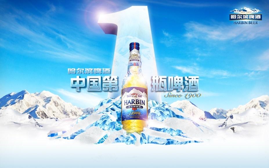 8. Harbin