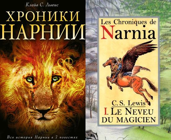POPULARIDADE - Desde o lançamento do primeiro livro, 'O leão, a feiticeira e o guarda-roupa', a obra de C. S. Lewis ganhou notoriedade internacional. Mais de 120 milhões de cópias dos sete livros foram vendidas em todo o mundo, em 47 idiomas diferentes.