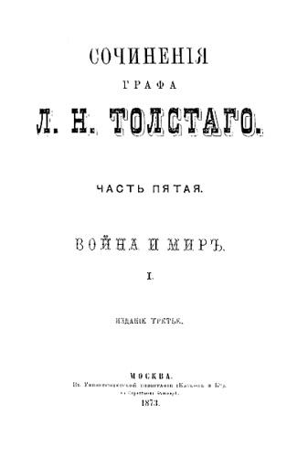 <i>Tudo está bem quando termina bem</i> - este era o título provisório (e bem menos dramático) de <i>Guerra e Paz</i>, um dos mais importantes livros da história, lançado por Tolstói, em 1866.
