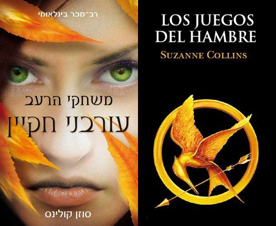 POPULARIDADE - Os livros da saga Hunger Games foram traduzidos em mais de 25 línguas e os direitos autorais já foram vendidos em mais de 30 países. O primeiro volume Jogos Vorazes ficou na lista dos best-sellers do jornal New York Times por mais de cem semanas. Mais de 200 mil cópias foram vendidas, somente no Brasil.