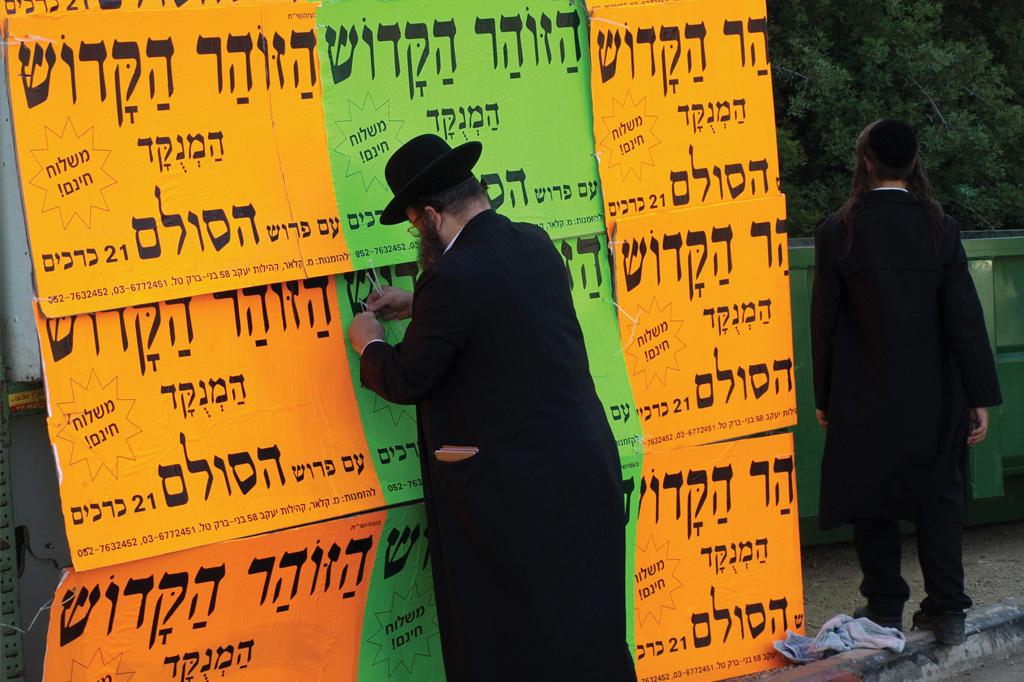 <strong>Cartazes anunciam a venda de uma nova edição do Zohar, um dos livros mais importantes do misticismo judaico.</strong>