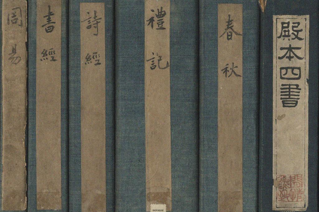 <strong>Livros do cânone confucionista.</strong>